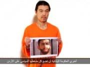 Tin tức - IS dọa giết con tin Nhật và Jordan trong vòng 24 giờ