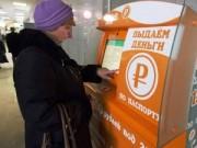 Tin tức - Xuất hiện máy ATM cho vay tiền ở Nga