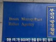Pháp luật - Một phụ nữ Việt bị bắt vì lừa đồng hương ở Hàn Quốc