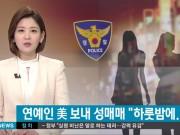 """Làng sao - """"Sốt"""" thông tin nữ ca sĩ nổi tiếng Kbiz bị nghi bán dâm"""