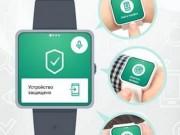 Eva Sành điệu - Phần mềm diệt virus Kaspersky đã hỗ trợ smartwatch