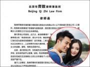 Làng sao - Vợ chồng Dương Mịch kiện người tung tin ly hôn