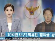 SBS đưa tin đoạn ghi âm đại diện của Yoo Chun đề nghị cô Lee ra giá