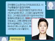 Bạn gái cũ Kim Hyun Joong tiết lộ đoạn tin nhắn mới
