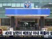 Tin tức - Thêm một cô dâu người Việt bị chồng sát hại tại Hàn Quốc