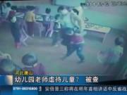 Tin tức - Trung Quốc: Bắt giáo viên mầm non vì tội … cắn học trò