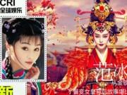 Làng sao - Phạm Băng Băng: Từ nàng hầu tới nữ hoàng Võ Tắc Thiên
