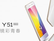 Eva Sành điệu - Vivo âm thầm giới thiệu smartphone giá rẻ Y51