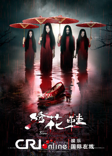 The Red Shoes Korean Movie Eng Sub