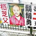 Làng sao - Trương Bá Chi bán nhà trả nợ cho bố
