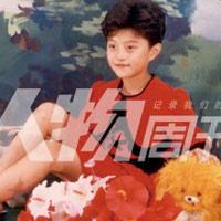 Phạm Băng Băng giống hệt con trai ngày bé