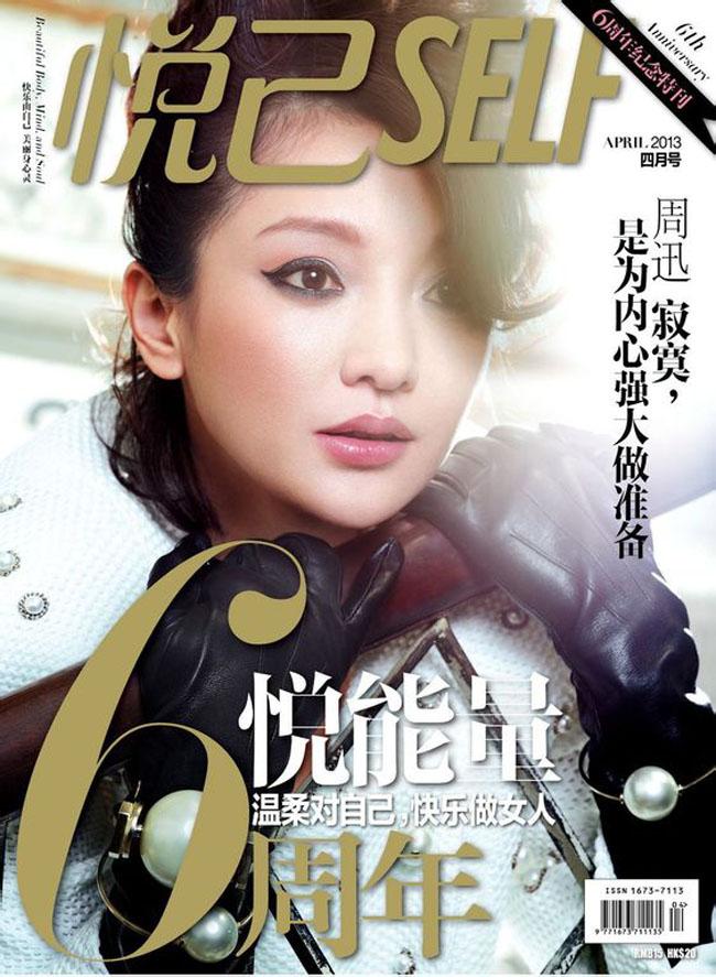 Người đẹp 38 tuổi Châu Tấn trẻ trung đến ngỡ ngàng trong những hình ảnh mới nhất trên trang bìa tạp chí Self số tháng 4/2013.