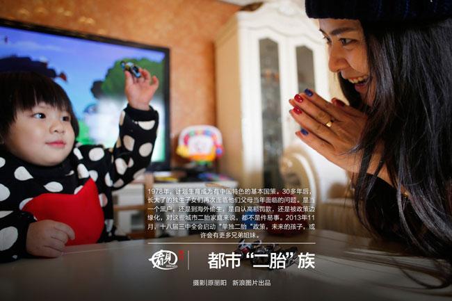 Chính sách sinh đẻ của Trung Quốc có hiệu lực từ 30 năm trước, ngày nay con cái họ lại đối mặt với vấn đề y hệt như bố mẹ mình trước kia: sang nước ngoài đẻ hay ở lại và không được nhập hộ khẩu hay nộp phạt khoản tiền lớn. Sinh con thứ 2 ở thành phố quả là vấn đề không dễ với họ. Tuy nhiên, từ năm 2013, chính sách này đã thoáng hơn. Người Trung Quốc hi vọng các em nhỏ sau này sẽ có càng nhiều anh chị em.
