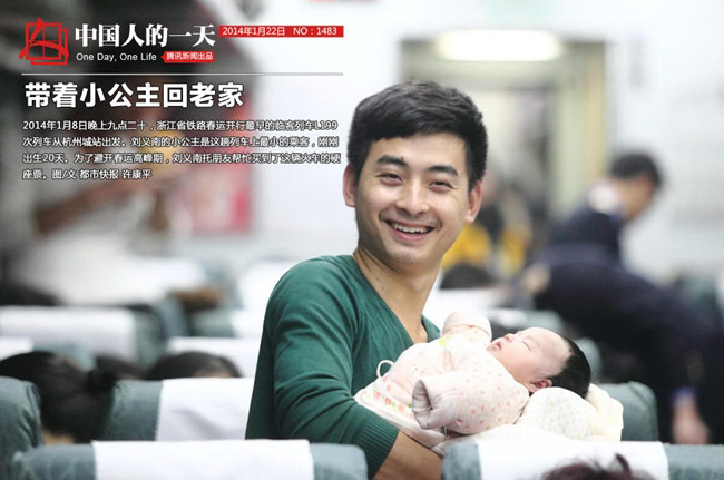 Mỗi năm ở Trung Quốc có hàng nghìn em bé được sinh ra ở các thành phố lớn - nơi bố mẹ em đang làm việc. Quê gốc của các cô bé cậu bé này vốn ở những vùng quê nhỏ bé, hẻo lánh nhưng thắm đượm tình người. Bộ ảnh 'Đưa công chúa nhỏ về quê' của một cặp vợ chồng Quý Dương xa nhà lên Triết Giang làm việc vừa phản ánh chân thực về hiện tại ngày nay của các đôi vợ chồng nuôi con nhỏ xa quê gây xúc động bởi tình cảm gia đình, cảm giác đoàn viên hạnh phúc ánh lên trong từng ánh mắt người.