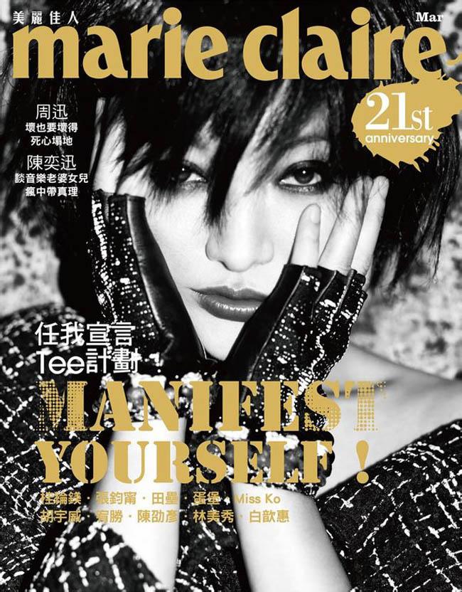 Châu Tấn 'nổi loạn' trên trang bìa tạp chí Marie Claire số kỷ niệm 21 năm tạp chí này có mặt ở Trung Quốc.