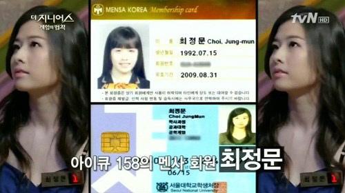 Cô gái IQ cao nhất Hàn Quốc xinh ngỡ ngàng - 1