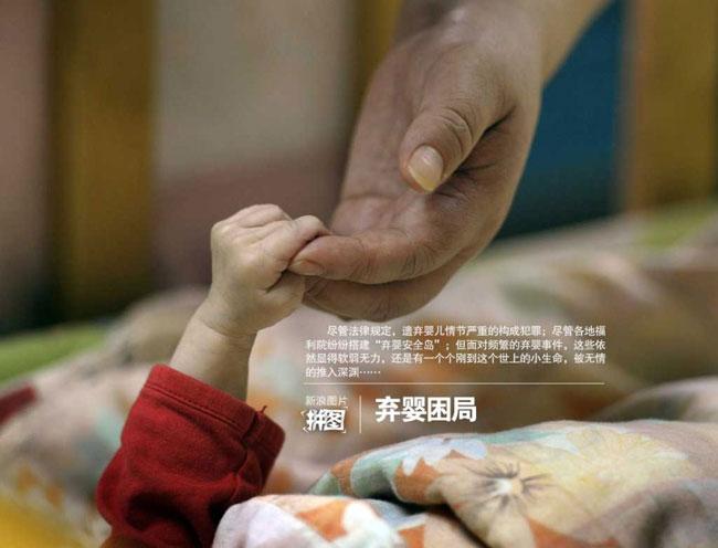 Vì nhà nghèo, vì con mang bệnh, vì là đứa trẻ sinh ra không bởi mong muốn của cha mẹ, có rất nhiều người mẹ đã nhẫn tâm vứt bỏ con mình ngay từ khi bé mới chỉ đến với cuộc đời được 2,3 ngày. Những thiên thần nhỏ bé vô tội mới sinh ra đã phải bơ vơ chẳng nhận được chút hơi ấm tình thương. Đây là tình trạng không chỉ có ở Việt Nam mà còn cả ở Trung Quốc. Những hình ảnh các em bé bị bỏ rơi khiến nhiều người cay mắt.