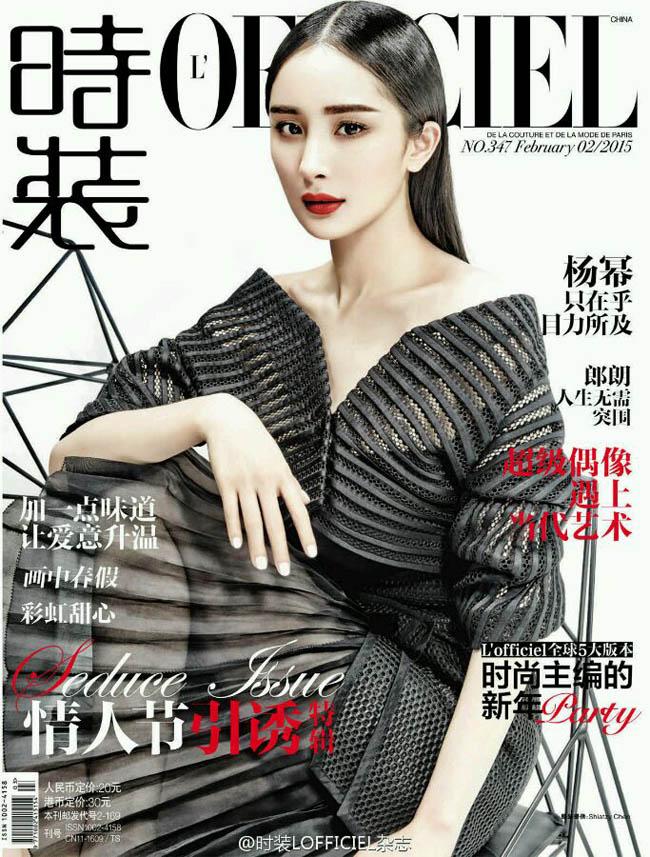 L'Officiel là trang bìa đầu tiên trong năm 2015 mà Dương Mịch đảm nhận vai trò người mẫu.