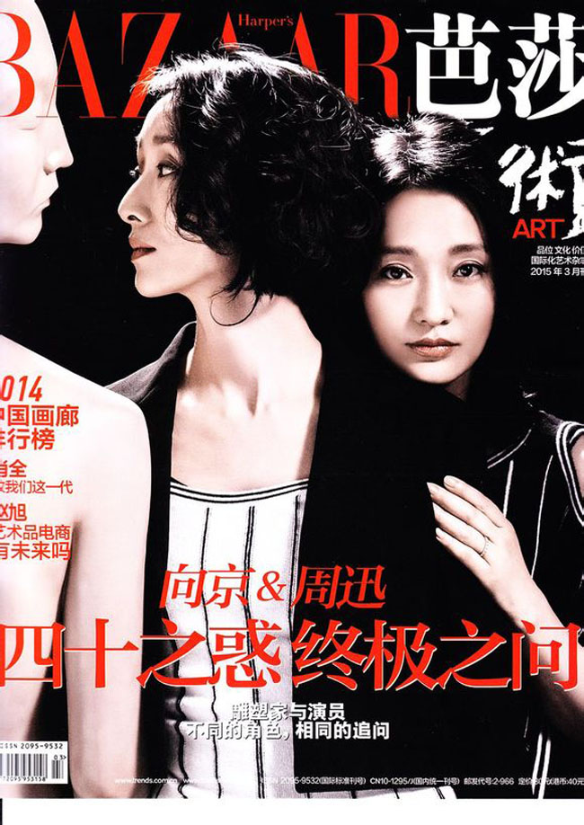 Sau khi khoe ảnh 'nóng' với chồng, giờ đây, Châu Tấn lại thân mật với nữ giới trong những hình ảnh mới nhất trên bìa tạp chí.