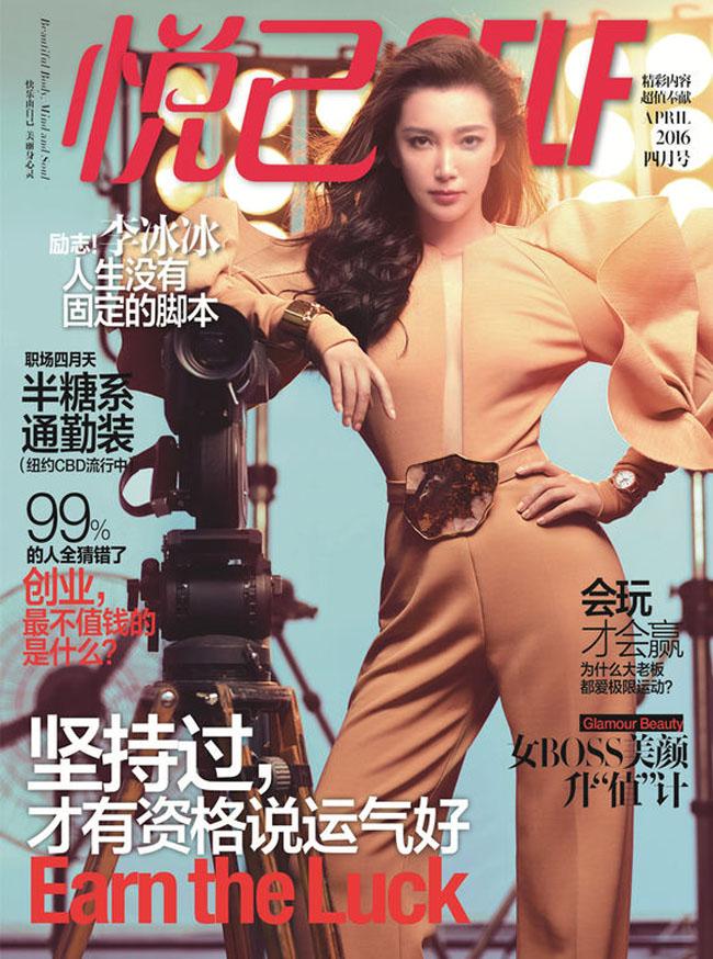 Lý Băng Băng trở lại với hình ảnh vô cùng trẻ trung, quyến rũ trên trang bìa tạp chí Self, số tháng 4/2016.
