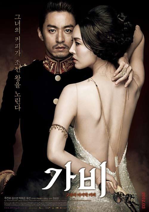 Mỹ nữ Hàn khoe lưng trần sexy trên poster - 1