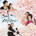 Đi đâu - Xem gì - Cảnh sắc hoa anh đào tuyệt đẹp trên phim Hàn