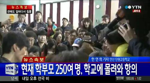 Hàn Quốc: Lật phà, 474 người mất tích trên biển - 5