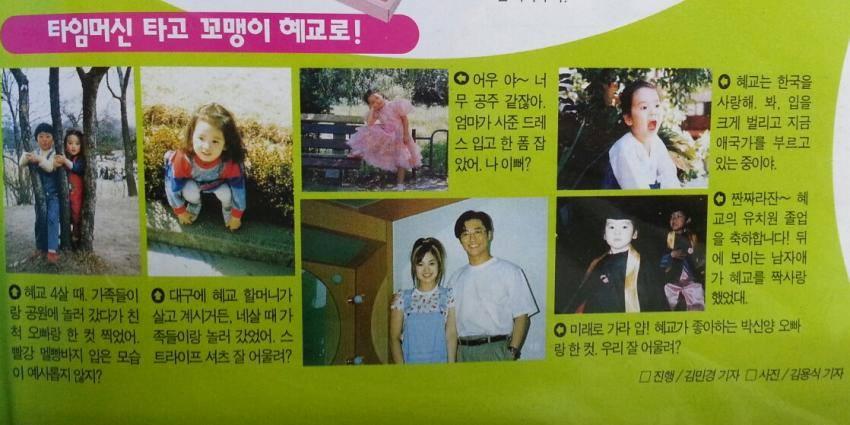loat anh chua tung cong bo cua song hye kyo - 4