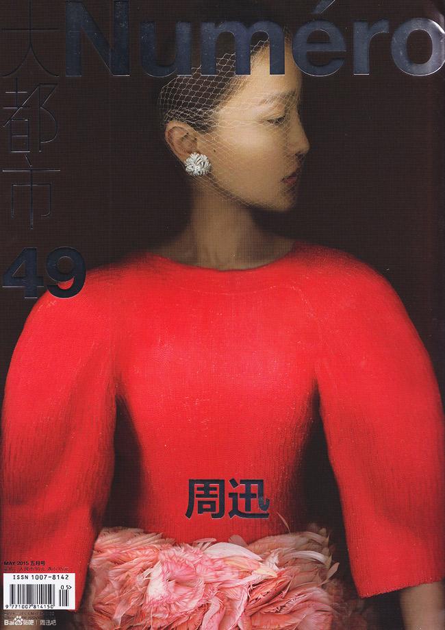 Người hâm mộ nhận không ra Châu Tấn trong bộ ảnh mới nhất trên tạp chí Numerso số tháng 5/2015 ấn bản tiếng Anh.