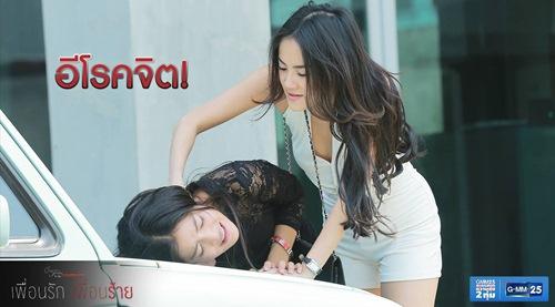 """du kieu tin don cuoi-ra-nuoc-mat cua """"tinh yeu khong co loi 2"""" - 7"""