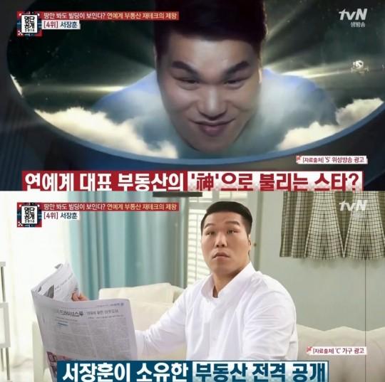 """kwon sang woo vuot mat song - song lam """"dai gia bat dong san"""" - 7"""