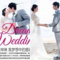 Làng sao - HH Trương Tử Lâm bất ngờ làm đám cưới