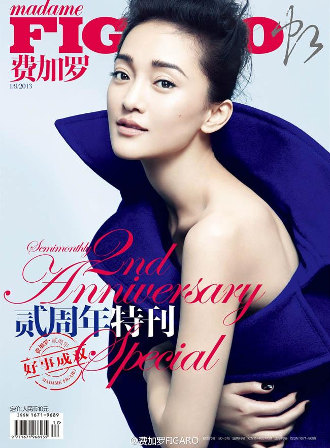 Châu Tấn được chọn làm gương mặt trang bìa của tạp chí Madame Figaro số tháng 9/2013