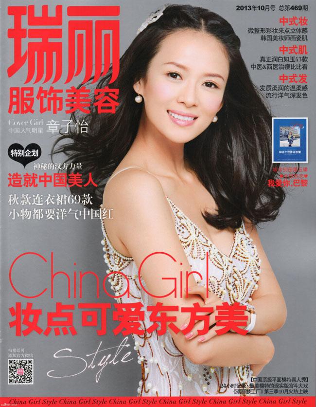 Xuất hiện trên trang bìa của 1 tạp chí thời trang, Chương Tử Di khiến nhiều người không khỏi ngỡ ngàng khi cô trẻ trung như thiếu nữ