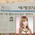 Làng sao - Park Bom (2NE1) bị nghi từng buôn ma túy đá