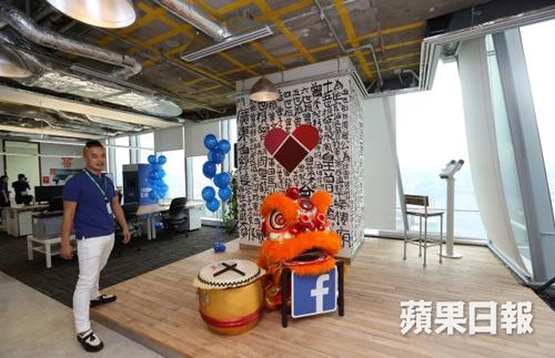 van phong nhu mo cua facebook o hong kong - 6