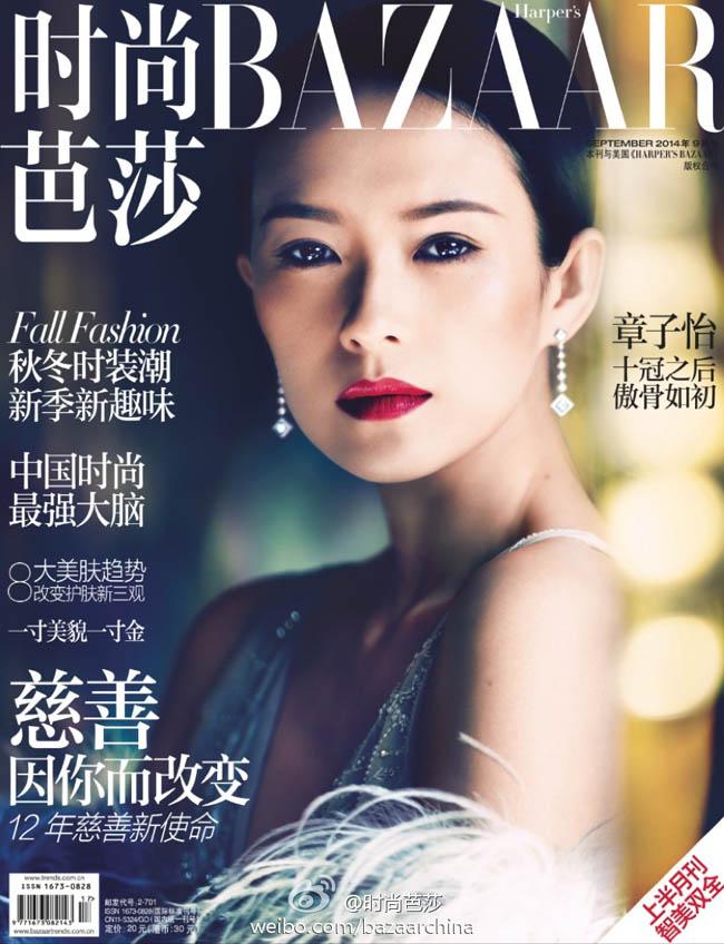 Chương Tử Di trở thành người đẹp của tháng 9 trên tạp chí Harper's Bazaar