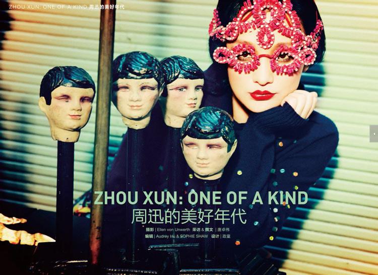 Châu Tấn - Quý cô xinh đẹp của thập niên 40