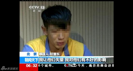 Lâm Y Thần bị tình nghi trong vụ án Phùng Tổ Danh-3