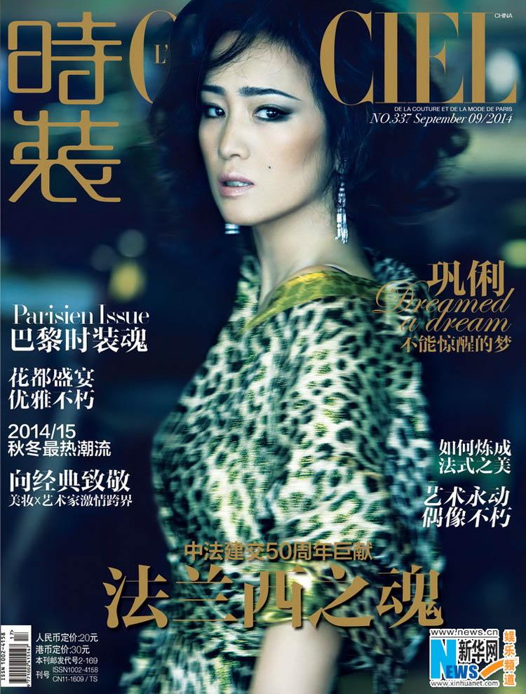 Quá trẻ, quá đẹp và đầy mê hoặc là những gì khán giả nói về Củng Lợi khi thấy cô trên trang bìa của L'Officiel số tháng 9/2014.