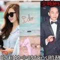 Rộ tin Jessica (SNSD) và bạn trai tin đồn đính hôn