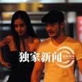 Làng sao - Huỳnh Hiểu Minh và bạn gái đến bệnh viện lúc nửa đêm