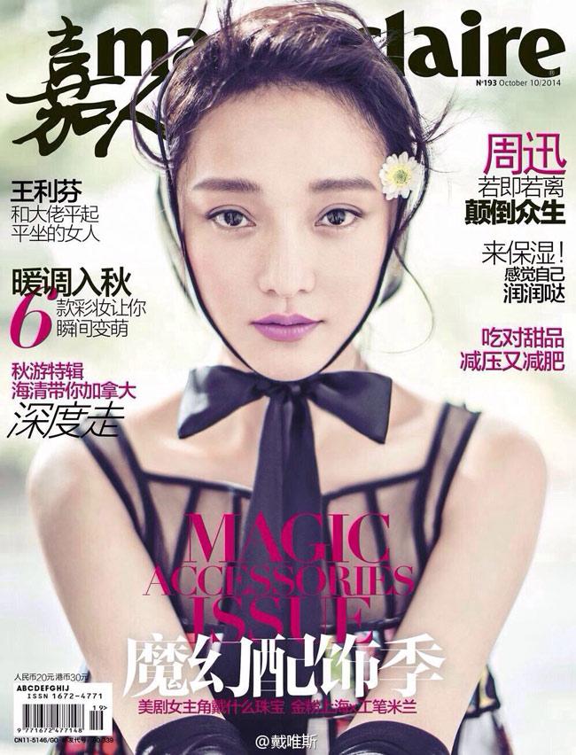 Kể từ sau khi kết hôn, Châu Tấn càng ngày càng đắt show và liên tục xuất hiện trên trang bìa của các tạp chí lớn.