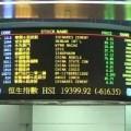 Mua sắm - Giá cả - Chứng khoán châu Á chao đảo vì vụ biểu tình ở Hong Kong