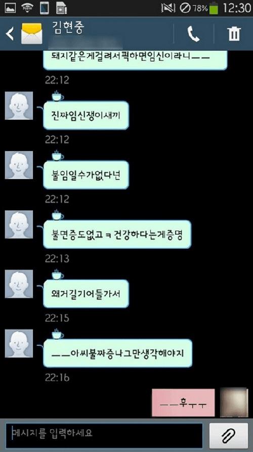 ban gai cu kim hyun joong tiet lo doan tin nhan moi - 2