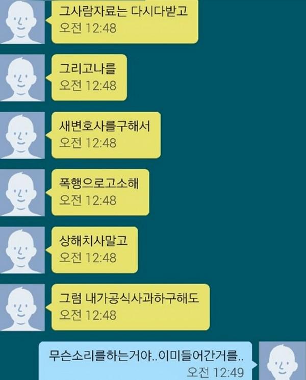 ban gai cu kim hyun joong tiet lo doan tin nhan moi - 4