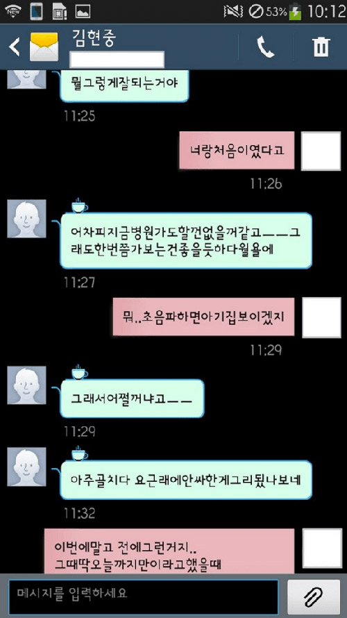 ban gai cu kim hyun joong tiet lo doan tin nhan moi - 5