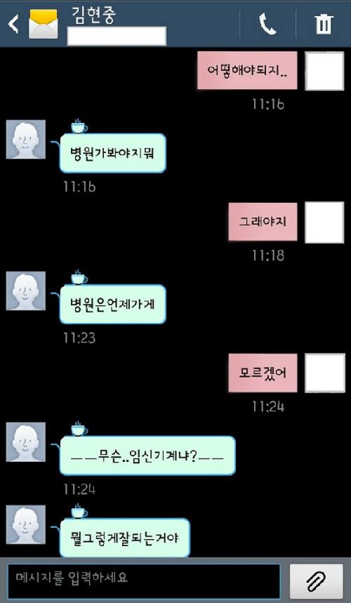 ban gai cu kim hyun joong tiet lo doan tin nhan moi - 6