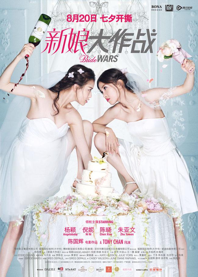 Angelababy Dương Dĩnh và Nghê Ni vừa có màn tung hứng đầy bất ngờ trong phim Cô dâu đại chiến. Bộ phim lấy ý tưởng từ tác phẩm cùng tên của Hollywood.