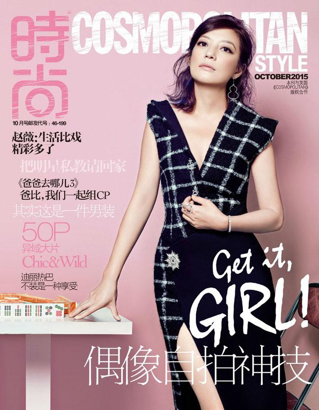 Triệu Vy là gương mặt trang bìa của tạp chí Cosmopolitan số tháng 10/2015.